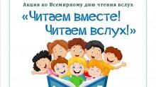 «Международный день чтения вслух»