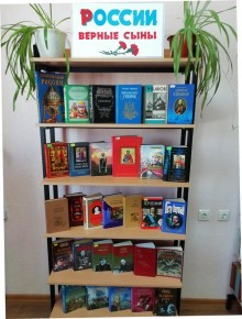 Книжная выставка «России верные сыны»